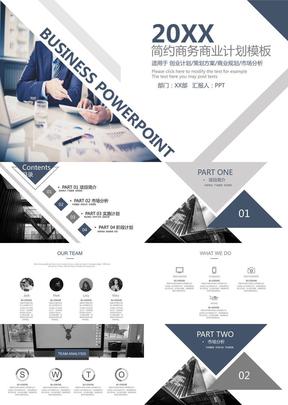 簡約商務商業計劃PPT模板 適用于創業計劃.策劃方案.商業規劃.市場分析
