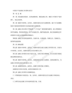 中国共产党巡视工作条例.doc