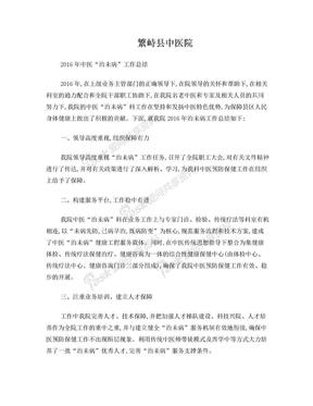 2016年繁峙县中医院治未病工作总结.doc