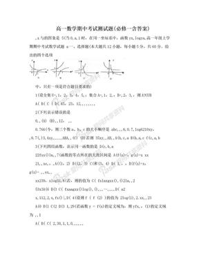 高一数学期中考试测试题(必修一含答案).doc