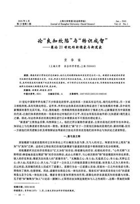 论良知坎陷与转识成智——兼论20世纪的新儒家与新道家.pdf