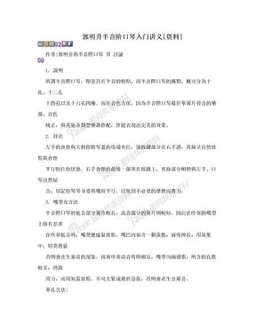 郭明升半音阶口琴入门讲义[资料].doc