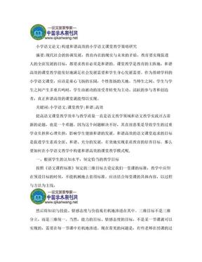 小学语文论文:构建和谐高效的小学语文课堂教学策略研究.doc