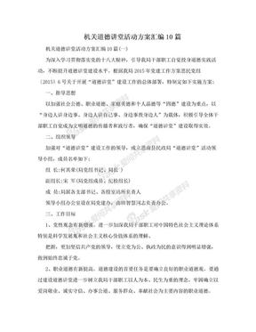 机关道德讲堂活动方案汇编10篇.doc