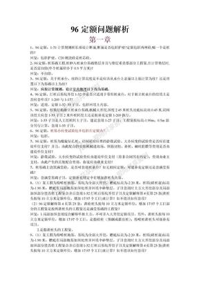 山东96定额问题解析.doc