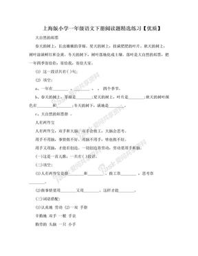 上海版小学一年级语文下册阅读题精选练习【优质】.doc
