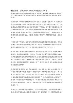 (转帖)央视猛料:中国第四代机让美国直接损失上万亿.doc