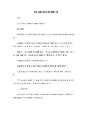 G3商街商家加盟协议.doc