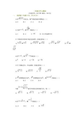 初三数学二次根式单元测试题及答案.doc