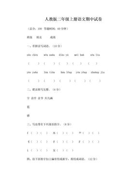 人教版二年级上册语文期中试卷.doc