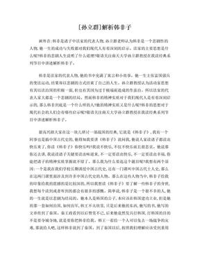百家讲坛--我读经典之孙立群 解析韩非子.doc