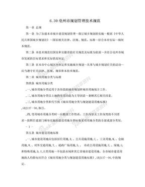 6.30亳州市规划管理技术规范.doc