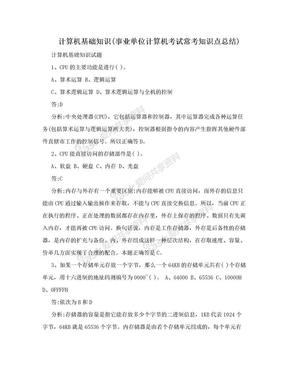 计算机基础知识(事业单位计算机考试常考知识点总结).doc