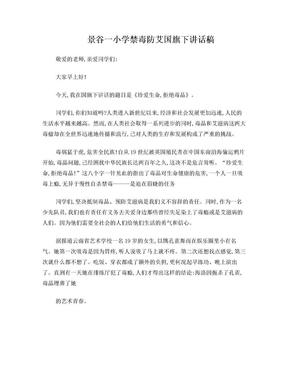 禁毒防艾-国旗下的讲话.doc涂匡琼