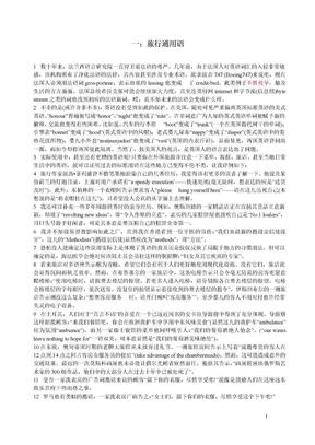 研究生英语系列教程_多维教程_探索_课文参考译文.doc