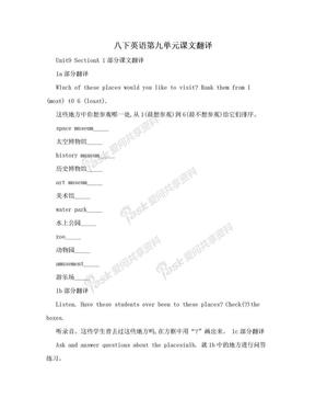 八下英语第九单元课文翻译.doc