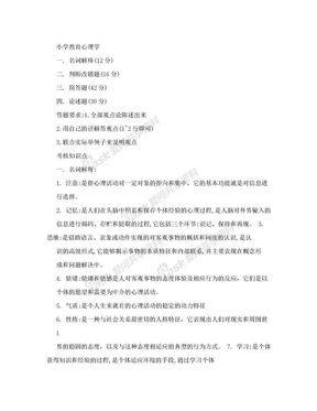小学教育心理学.doc