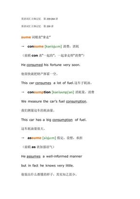 英语词汇立体记忆第259-264.pdf