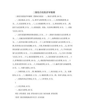 二级综合医院评审细则.doc