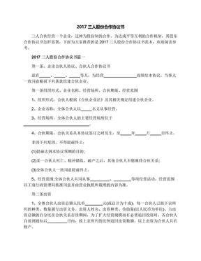 2017三人股份合作协议书.docx