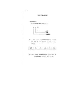 供应商编码规则.doc