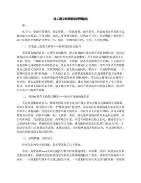 高二语文教师教学反思精选.docx