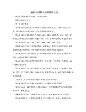病历书写基本规范培训教案.doc