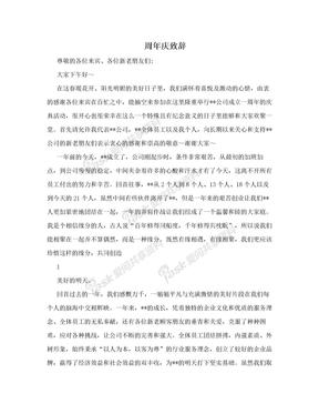 周年庆致辞.doc