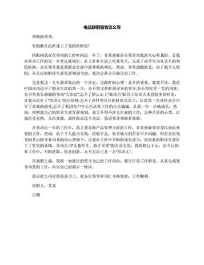 电信辞职报告怎么写.docx