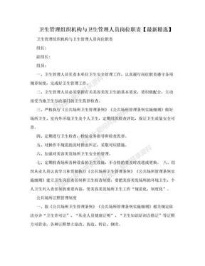 卫生管理组织机构与卫生管理人员岗位职责【最新精选】.doc