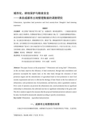 城市化、耕地保护与粮食安全.doc