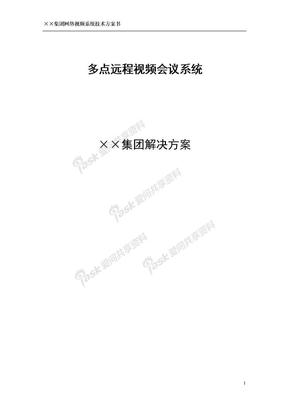 视频会议技术方案(详).doc