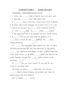 五年级英语专项练习——动词适当形式填空.doc