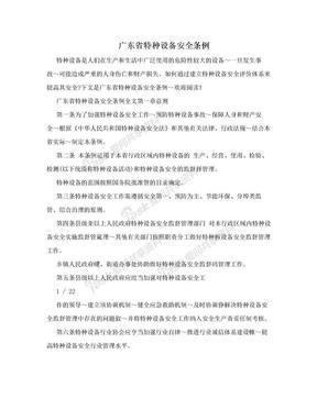 广东省特种设备安全条例.doc