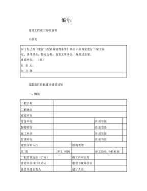 1竣工验收备案申报表A4表.doc