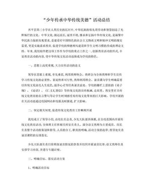 传承中华传统美德活动总结.doc