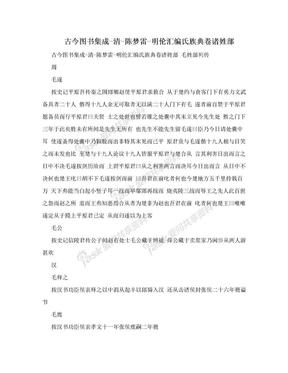 古今图书集成-清-陈梦雷-明伦汇编氏族典卷诸姓部.doc
