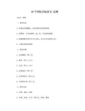 48个国际音标讲义-全部.doc