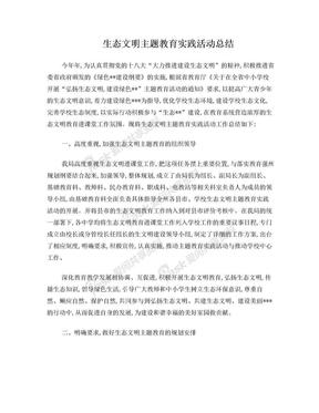 生态文明主题教育实践活动总结.doc