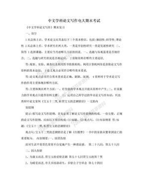 中文学科论文写作电大期末考试.doc