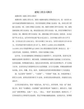 建筑工程公司简介.doc