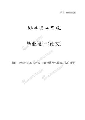 石灰石_石膏湿法烟气脱硫工艺的设计毕业设计.doc