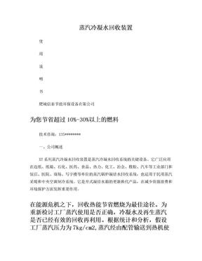 肥城信泰蒸汽冷凝水回收机说明书.doc