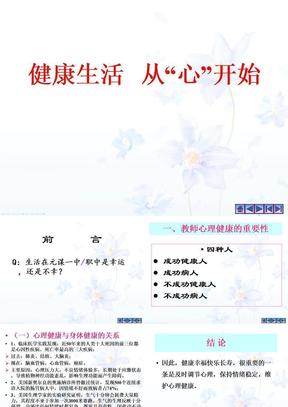 """健康生活从""""心""""开始(最新修改版).ppt"""