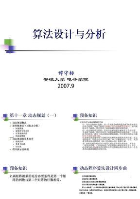 算法设计与分析-12动态规划1.ppt
