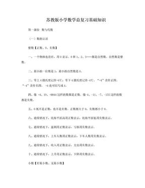 苏教版小学数学知识点总结.doc