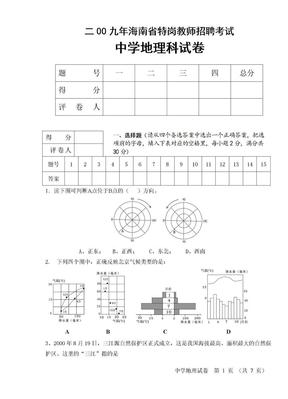 中学地理试题.doc