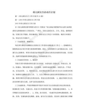 幼儿园安全活动月计划.doc