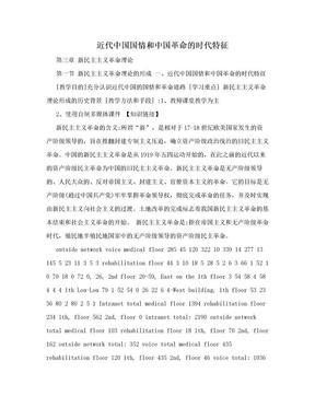 近代中国国情和中国革命的时代特征.doc