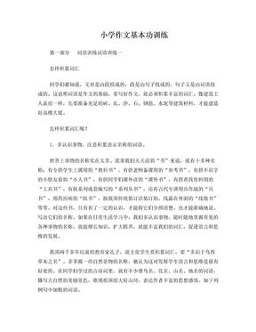 小学作文基本功训练.doc